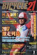 BICYCLE21 (バイシクル21) Vol.161 2017年 02月号