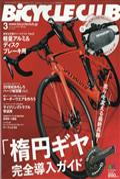BiCYCLE CLUB (バイシクル クラブ) 2017年 03月号