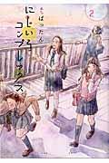 にじいろコンプレックス 2の本