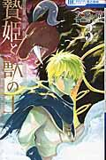 贄姫と獣の王 3