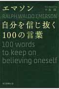 エマソン自分を信じ抜く100の言葉の本