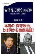 安倍晋三「保守」の正体の本