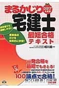 まるかじり宅建士最短合格テキスト 2017年度版の本
