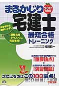 まるかじり宅建士最短合格トレーニング 2017年版の本