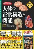 改訂第3版 カラー図解人体の正常構造と機能 全10巻縮刷版 第3版の本