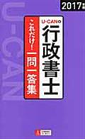 UーCANの行政書士これだけ!一問一答集 2017年版