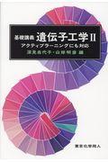 基礎講義遺伝子工学 2の本