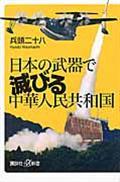 日本の武器で滅びる中華人民共和国