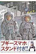 限定版 宇宙兄弟 30の本