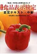 改訂5版 食品表示検定認定テキスト・中級
