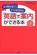 「英語で案内」ができる本
