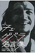 チェ・ゲバラ名言集の本