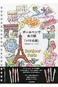 ボールペンでぬり絵「パリの旅」の本