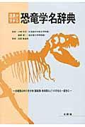 語源が分かる恐竜学名辞典の本