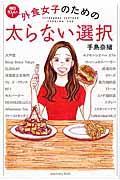 外食女子のための太らない選択の本