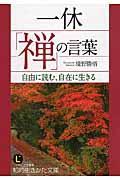 一休「禅」の言葉の本