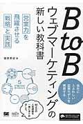 BtoBウェブマーケティングの新しい教科書の本