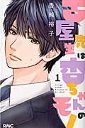 古屋先生は杏ちゃんのモノ 1の本