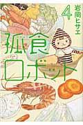 孤食ロボット 4の本