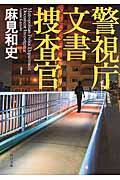 警視庁文書捜査官の本