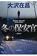 新装版 冬の保安官の本