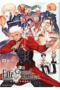 Fate/Grand Orderコミックアラカルト 5