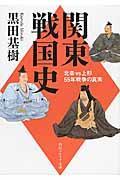関東戦国史の本