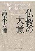仏教の大意の本