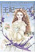 王妃マルゴ volume 5