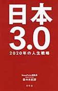日本3.0の本