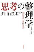 ワイド版 思考の整理学の本