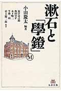 漱石と「學鐙」の本