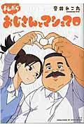 よんだらおじさんとマシュマロの本