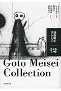後藤明生コレクション 2の本