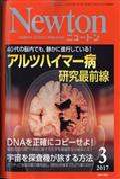 Newton (ニュートン) 2017年 03月号