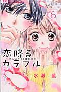 恋降るカラフル〜ぜんぶキミとはじめて〜 6の本