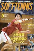 SOFT TENNIS MAGAZINE (ソフトテニス・マガジン) 2017年 03月号