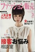 ファッション販売 2017年 03月号の本