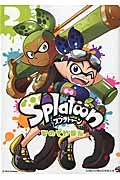 Splatoon 第2巻