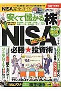 NISA完全ガイド 2017年度版