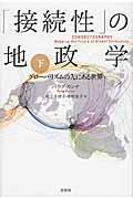 「接続性」の地政学 下の本