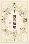 山猫珈琲 下巻の本