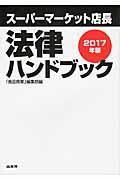 スーパーマーケット店長法律ハンドブック 2017年版の本