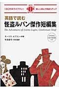 英語で読む怪盗ルパン傑作短編集の本