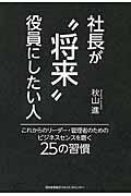 """社長が""""将来""""役員にしたい人の本"""