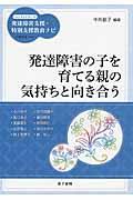 発達障害の子を育てる親の気持ちと向き合うの本
