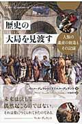 歴史の大局を見渡すの本