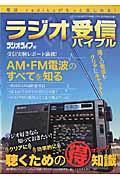 ラジオ受信バイブルの本