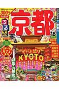 るるぶ京都 '18の本