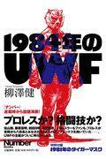 1984年のUWFの本
